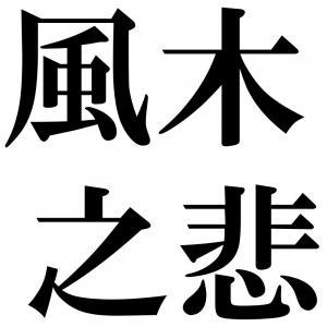 風木之悲の四字熟語-壁紙/画像