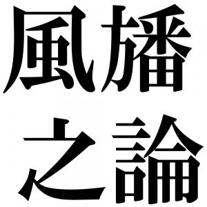 風旙之論の四字熟語-壁紙/画像
