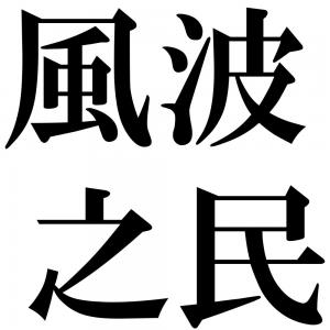 風波之民の四字熟語-壁紙/画像