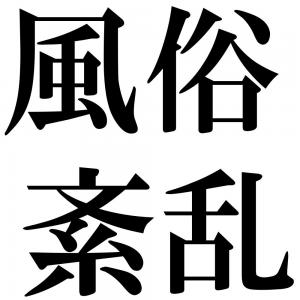 風俗紊乱の四字熟語-壁紙/画像