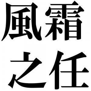 風霜之任の四字熟語-壁紙/画像