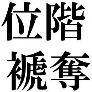 位階褫奪の四字熟語-壁紙/画像