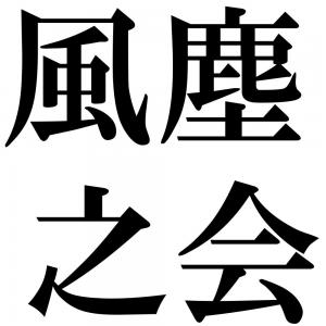 風塵之会の四字熟語-壁紙/画像