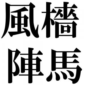 風檣陣馬の四字熟語-壁紙/画像