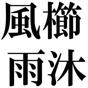 風櫛雨沐の四字熟語-壁紙/画像