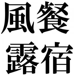 風餐露宿の四字熟語-壁紙/画像