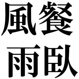風餐雨臥の四字熟語-壁紙/画像