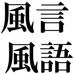 風言風語の四字熟語-壁紙/画像