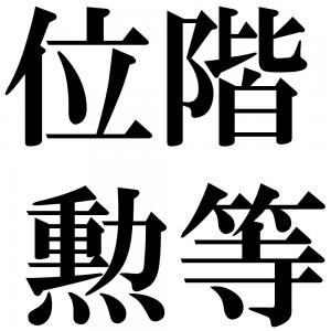 位階勲等の四字熟語-壁紙/画像