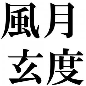 風月玄度の四字熟語-壁紙/画像