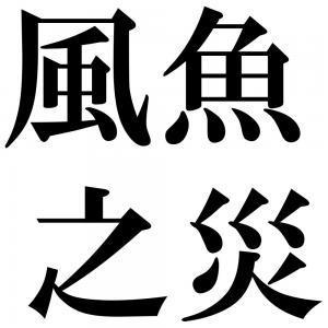 風魚之災の四字熟語-壁紙/画像