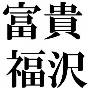富貴福沢の四字熟語-壁紙/画像