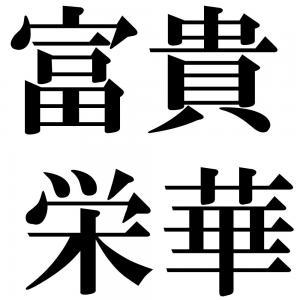 富貴栄華の四字熟語-壁紙/画像