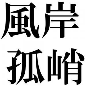 風岸孤峭の四字熟語-壁紙/画像