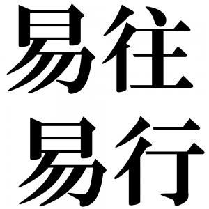 易往易行の四字熟語-壁紙/画像