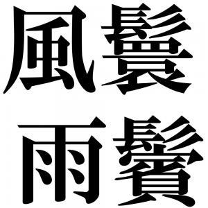 風鬟雨鬢の四字熟語-壁紙/画像