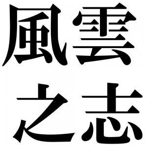風雲之志の四字熟語-壁紙/画像