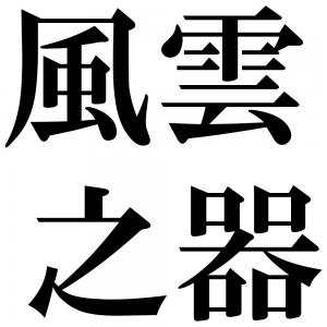 風雲之器の四字熟語-壁紙/画像