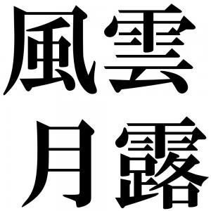 風雲月露の四字熟語-壁紙/画像