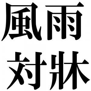 風雨対牀の四字熟語-壁紙/画像