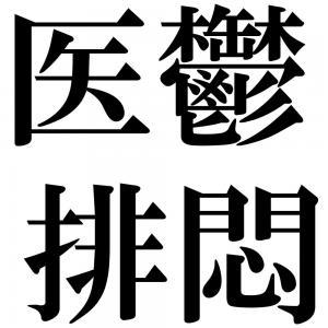 医鬱排悶の四字熟語-壁紙/画像
