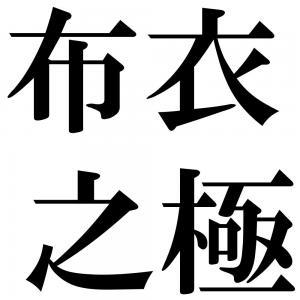 布衣之極の四字熟語-壁紙/画像