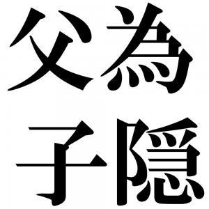 父為子隠の四字熟語-壁紙/画像