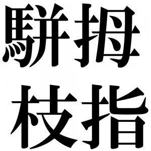 駢拇枝指の四字熟語-壁紙/画像