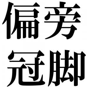 偏旁冠脚の四字熟語-壁紙/画像