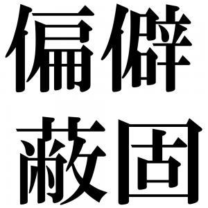 偏僻蔽固の四字熟語-壁紙/画像