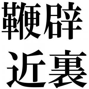 鞭辟近裏の四字熟語-壁紙/画像