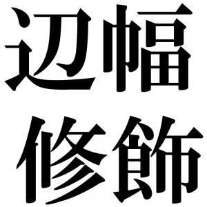 辺幅修飾の四字熟語-壁紙/画像