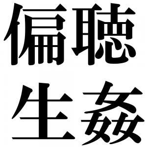 偏聴生姦の四字熟語-壁紙/画像