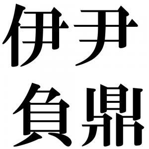 伊尹負鼎の四字熟語-壁紙/画像
