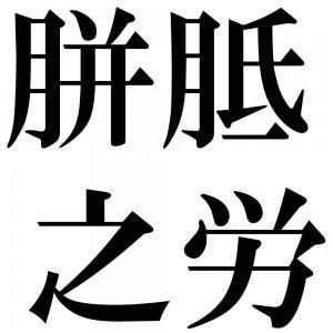胼胝之労の四字熟語-壁紙/画像