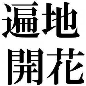 遍地開花の四字熟語-壁紙/画像