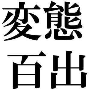 変態百出の四字熟語-壁紙/画像