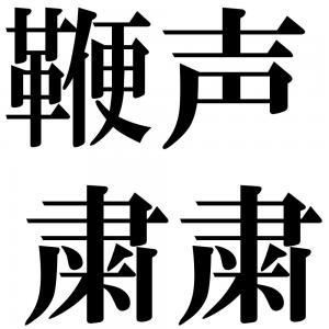 鞭声粛粛の四字熟語-壁紙/画像