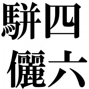 駢四儷六の四字熟語-壁紙/画像