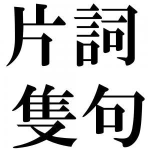 片詞隻句の四字熟語-壁紙/画像
