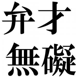 弁才無礙の四字熟語-壁紙/画像