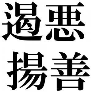 遏悪揚善の四字熟語-壁紙/画像