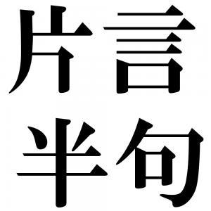 片言半句の四字熟語-壁紙/画像