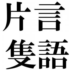 片言隻語の四字熟語-壁紙/画像