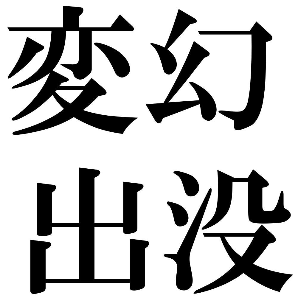 変幻出没(へんげんしゅつぼつ)...