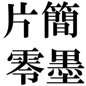 片簡零墨の四字熟語-壁紙/画像