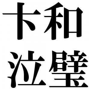 卞和泣璧の四字熟語-壁紙/画像