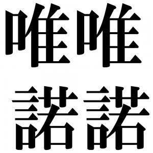 唯唯諾諾の四字熟語-壁紙/画像