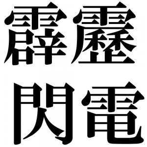 霹靂閃電の四字熟語-壁紙/画像