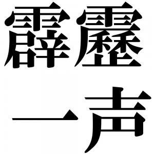 霹靂一声の四字熟語-壁紙/画像
